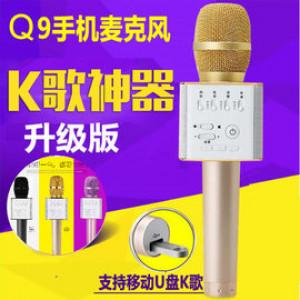 【手機K歌寶高科技智能用品】Micgeek 魔音大師Q9升級版k歌神器,整座城市都是您的ktv,送防摔盒, 免插線,直接唱,行動麥克風手機K歌,藍芽行動ktv送禮自用