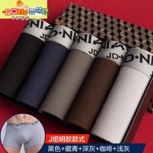 【5件精品盒裝,親子款大童內褲】男士,少男好穿莫戴爾棉質內褲/ 棉質超舒適內褲 -L-3xl