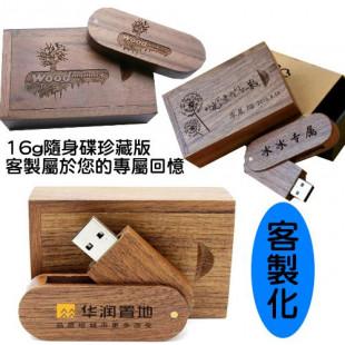 (客製屬於您專屬的回憶)~木質套裝珍藏版禮盒USB隨身碟16g, 客製化免費雷射雕刻 婚禮小物/公司禮品/兒童寫真/親子紀念品