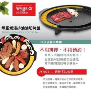 韓國 Kitchen Flower 蒸蛋排油不沾烤盤/滴油烘蛋烤盤 NY-2499(圓型37cm)