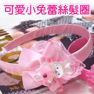 可愛小兔蕾絲髮箍/髮圈/亮麗配飾/配件☆兒童生日禮物/兒童節禮物☆2色