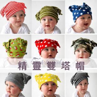 超可愛有型精靈雙塔套頭帽/秋冬帽子/兒童帽子/造型帽子/宴會造型配件☆9色☆