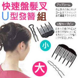 0秒完成 快速盤髮叉 盤髮梳 造型髮梳髮插 U型發簪