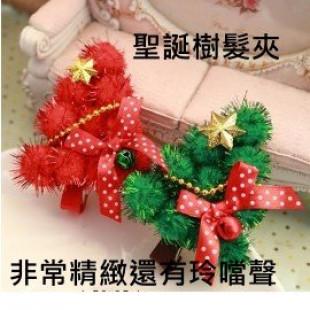 【兒童配件髮飾】非常精緻的作工聖誕節,年節系列喜氣宴會-韓版聖誕樹造型髮夾 /兒童髮夾髮飾/鴨嘴夾/橫夾☆