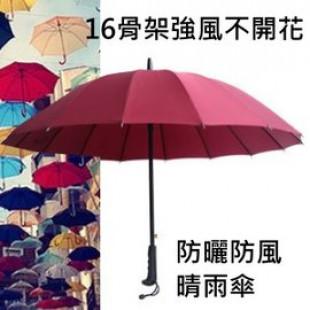 【雨具,雨鞋,雨傘系列】超強結構16骨長柄晴雨傘,彩虹傘不怕開花強風來襲安全套頭設計不傷人/自動傘/晴雨傘/防風