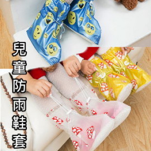 【大童.親子防護系列,海邊戲水,雨天不用怕】雨季必備鞋靴套商品~兒童款防雨鞋套/用品/防水套/下雨靴套