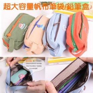 【兒童文具系列】超大容量帆布鉛筆盒也可當化妝包/筆袋/文具/開學用品/兒童節禮物
