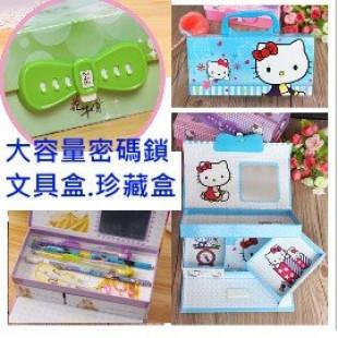 【兒童文具,開學用品】可愛款式密碼鎖鉛筆盒文具盒,寶貝的隱私小天地,養成相互的尊重/兒童節禮物/小物珍藏盒