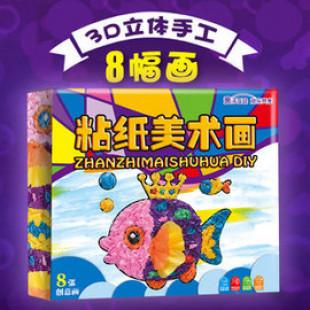 【兒童早教文具百貨教具用品】寶寶的第一款玩具很重要原創diy的3D立體作圖畫培養自信心/兒童節禮物/玩具/繪畫
