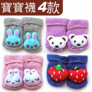 【寶寶特殊造型鞋襪子】加厚軟底非常舒適優質珍藏版動物公仔寶寶襪/嬰兒襪★