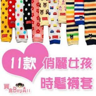 【襪套系列】 時髦俏皮可愛襪套/保暖襪套/兒童時尚配件✬11款✬