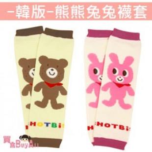 【一年四季都實用多用途護套】-熊熊兔兔襪套/精緻棉質襪套 冬天也可當袖套,春夏天可當裝飾新潮配件或寶寶爬行護套