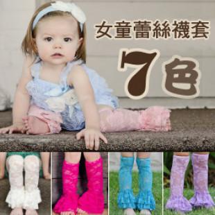 【四季可用兒童配件襪套系列】歐美流行款女童蕾絲襪套/內搭襪套/時尚搭配/兒童配件 ☆7色☆