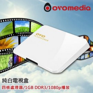 ★追劇神器★ OVO 1080P TV EXPLORER B02 純白電視盒<小白>