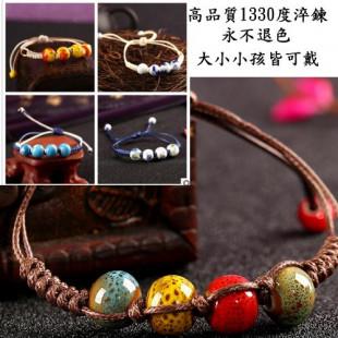 手串瓷珠養身手鍊~高溫燒製冰裂釉,採用還國進口串繩高品質永不退色,陶瓷手鍊大人小孩都可戴/穿搭飾品/兒童手鍊