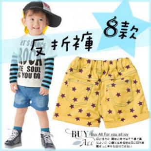 *日單*星星/愛心/圓點 滿印圖樣反折春夏短褲/牛仔短褲系列 80-130cm
