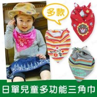 日單兒童多功能三角巾/領巾/頭巾/圍兜/口水巾/造型領巾/帽子造型巾~時尚裝扮就靠它