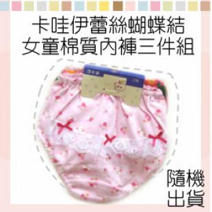 3件組氣質造型精緻棉質好穿的優質女童內褲/卡哇伊蕾絲蝴蝶結女童棉質內褲三件組 110-130cm