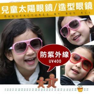 kocotree 新款防紫外線兒童太陽眼鏡/造型眼鏡/兒童流行配件/時尚精品 4色