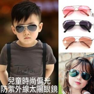 【夏日兒童防護系列】兒童時尚偏光 防紫外線太陽眼鏡/寶寶眼鏡/造型眼鏡/兒童流行配件/時尚精品~ UV400 時