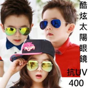 【夏日兒童防護系列】男女可戴兒童時尚 防紫外線太陽眼鏡/寶寶眼鏡/造型眼鏡/兒童流行配件/時尚精品~抗 UV400