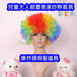 【節慶氣氛造型.布置兒童玩具.髮飾】可愛節慶爆炸頭彩色假髮,童年只有一次,一起玩吧!!節慶道具/表演假髮