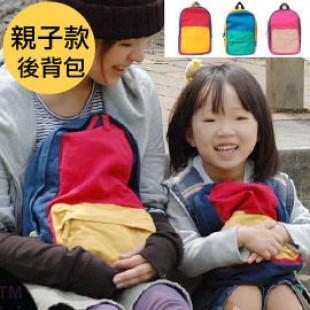 【兒童揹包.背包,腰包,收納系列】親子款彩色帆布拼接後背包/側背包/兒童禮物★讓小寶貝從小有歸屬感,訓練管理自己的物品