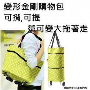 【揹包.購物袋,收納】史上無敵買再多也不怕,有輪子可折疊,攜帶方便,可揹,可提,一袋多用途,還可當行李托運袋,購物,上市場讚