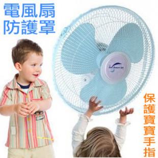 【兒童居家防護系列】多一份防護少一份危險~電風扇防護罩/保護罩 夏天用量激增的電風扇轉動有了它保護寶寶手指頭喔~
