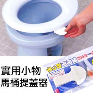 【衛生要從小培養,讓小寶貝遠離病菌多一層防護】小發明大幫助日本品牌小衛士衛浴便利馬桶揭蓋器/ 方便把手/ 便捷馬桶提蓋器