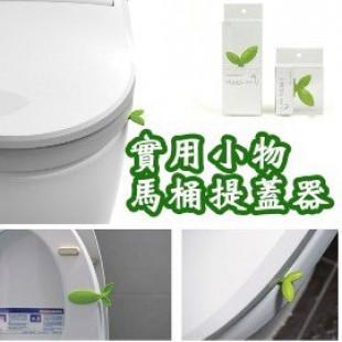 【衛生要從小培養,讓小寶貝遠離病菌多一層防護】小發明大幫助仿真樹葉便利馬桶揭蓋器/ 方便把手/ 便捷馬桶提蓋器