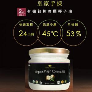 有機椰子油,經多方研究證明最有利於人體吸收的好油~皇家手採有機初榨冷壓椰子油 250ml*2入組-