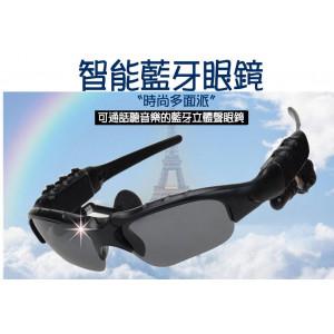 4.1升級版開車騎自行車更安全眼鏡藍牙耳機~立體聲藍牙眼鏡 藍牙BTglass 運動藍芽 無線立體聲偏光太陽眼鏡 開車運動騎車聽歌打電話支持通話+音樂+自拍+語音報號