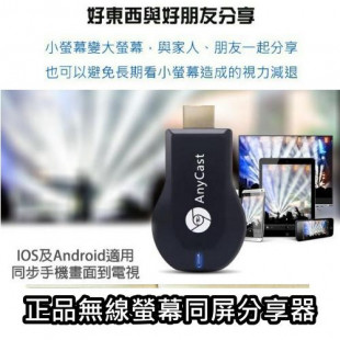 CP值爆錶 AnyCast M2 Plus★追劇神器★最新4.62版 [Anycast M2 Plus] 2.4G無線傳輸速度無線HDMI 同屏器 電視棒 手機電視 無線影音傳輸器 影音 投影 手機分享器