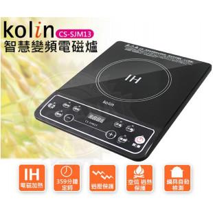 歌林Kolin智慧變頻電磁爐CS-SJM13料理好幫手,台灣製造品質安心~6種烹調模式-防乾燒保護裝置