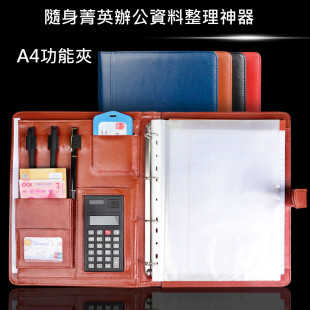 A4文件夾商務活頁夾計算器皮質4S經理房產銷售夾多功能文件夾/資料夾/辦公文具附記算機