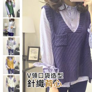 【V領口袋造型針織背心】舒適好搭~百搭背心 針織背心/女用背心/針織保暖/V領背心