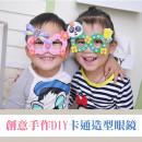 【DIY兒童超酷炫時尚配件】創意手作DIY卡通造型眼鏡~~~無鏡片造型眼鏡,可愛立體公仔,手作DIY/聖誕禮物/生日禮物