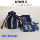 手工藍染的精緻棉質小物包【包包,小物,收納系列】小包大功用,可以當袋中袋,也可以是小物包/香包/零錢包