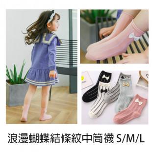女童中筒襪童襪~浪漫蝴蝶結條紋中筒襪~造型襪子/兒童襪子★5色★S/M/L