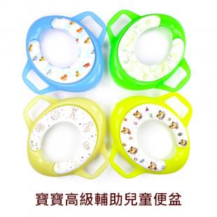 【嬰幼兒用品系列~】寶寶高級輔助兒童便盆/馬桶坐便圈/嬰幼兒座便器