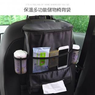 【多功能汽車百貨】汽車座椅收納袋掛袋/車載多功能椅背置物/通用車內靠背保溫儲物用品