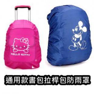 【30-35公升容量箱包,兒童書包,揹包.背包,防雨罩系列】通用款書包,背包,防雨罩減壓後背包/書包/小年書包揹包★再也不怕書包滲水或被淋濕