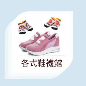 各式鞋襪館